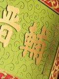 Inscripción china del templo Fotografía de archivo