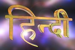 Inscripción del hindú de Three-dimentional Foto de archivo libre de regalías