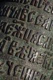 Inscripción eslava medieval en el metal Foto de archivo libre de regalías
