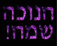 Inscripción púrpura brillante de oro en hebreo Hanukah Sameah Jánuca feliz Ejemplo del vector en fondo negro stock de ilustración