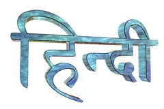 Inscripción del hindú de Three-dimentional Imagen de archivo libre de regalías