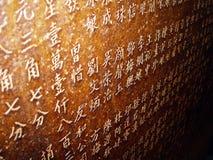 Inscripciones chinas en piedra Fotos de archivo libres de regalías