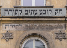 Inscripciones judías Fotos de archivo libres de regalías