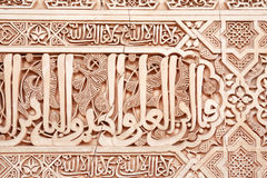 Inscription Arabe antique Photos stock