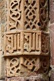 Inscription arabe traditionnelle, détail de mosquée, Inde Photographie stock libre de droits