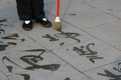 Inscription avec de l'eau Images libres de droits
