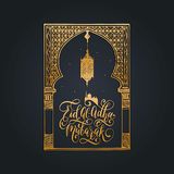 Inscription calligraphique d'Eid al-Adha Mubarak traduite en anglais comme festin du sacrifice Images libres de droits