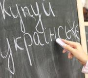 Inscription in chalk on a blackboard Stock Photos
