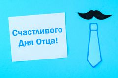 Inscription dans le Russe - jour heureux du ` s de père, le 17 juin Cartes postales sur le thème du jour du ` s de père Photos stock