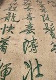 inscription de Chinois de calligraphie Photos libres de droits