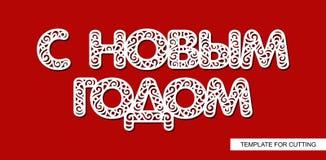 Inscription de dentelle de décoration de Noël dans la langue russe : Bonne année illustration de vecteur