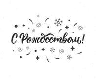 Inscription de fête de lettrage de main de Joyeux Noël dans le Russe avec les éléments décoratifs, graphiques de mode, copie d'ar illustration de vecteur