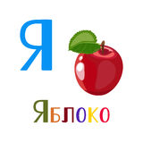 Inscription du style moderne de calligraphie Alphabet russe, lettres Images libres de droits