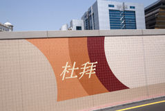 Inscription Dubai in Chinese Royalty Free Stock Photos