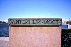 Inscription foundry bridge Royalty Free Stock Photo