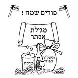 Inscription in Hebrew Happy Purim. Elements for the Jewish holid Royalty Free Stock Image