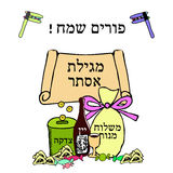 Inscription in Hebrew Happy Purim. Elements for the Jewish holid Stock Image