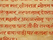 Inscription indienne sur le mur Photos libres de droits