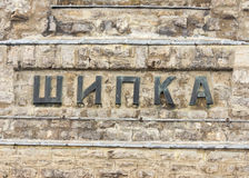 The inscription on the memorial to the Heroes of Shipka Royalty Free Stock Images