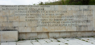 The inscription on the monument in Shipka Stock Images