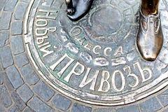 Inscription New Pryvoz on the monument of aunt Sonya, Odessa, Ukraine Stock Photo