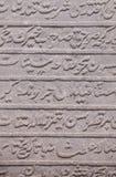 Inscription at the Ruins of Perga in Turkey Stock Photo