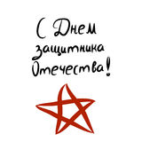 The inscription in Russian congratulation from 23 February. Defe Stock Photo