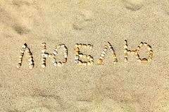 Inscription on sand. Love you in russian Royalty Free Stock Photo
