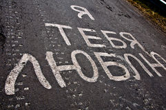 Inscription sur la route avec des réservoirs de traces Photo libre de droits