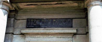 Inscription sur le chapell de tombe Image stock