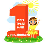 The inscription on the tape in Russian: 1 May, peace, labor day. Card with little girl, sun and glade for the holiday of spring and work in Russia. The stock illustration