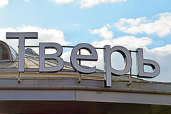 Inscription Tver at railway station in Tver, Russia Stock Photo