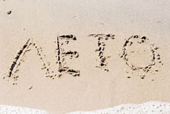 Inscription on wet sand Summer. Concept photo of summer vacation Stock Image