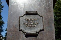 The inscription `Yaroslavl Pavel Grigoryevich Demidov` Demidovsky pillar. Stock Photography