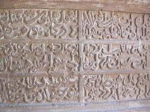 Inscriptions de Farsi d'Arabi Images libres de droits