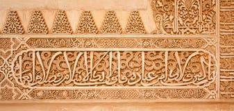 Inscriptions de mur d'Alhambra Photos libres de droits