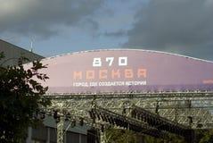Insegna di festa di giorno della città di Mosca nel parco di Muzeon Immagine Stock