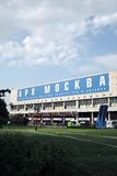 Insegna 2015 di Mosca dell'arco Fotografia Stock Libera da Diritti