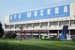 Insegna 2015 di Mosca dell'arco Fotografie Stock Libere da Diritti