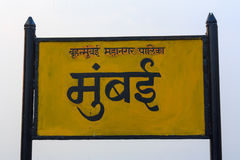Insegna di Mumbai nella lingua marathi immagine stock