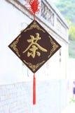 Insegna dorata del tè del carattere cinese Immagini Stock