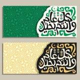 Insegne di vettore per il nuovo anno islamico illustrazione vettoriale