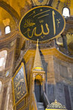 Inside Aya Sofia Stock Photography