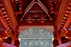 Inside of Dragon Temple Stock Images