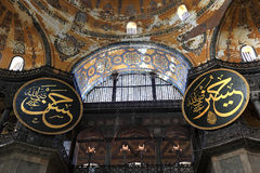 Inside the Hagia Sofia Stock Photo