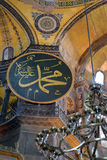 Inside Hagia Sophia Mosque in Istanbul Royalty Free Stock Image