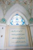 Inside the Interior of the Caravanserai, Royalty Free Stock Photos