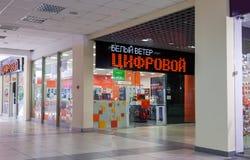 Inside of the Samara hypermarket Moskovsky Stock Photo