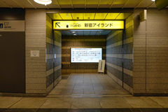 Inside view of the Hinode subway station in Tokyo Stock Images
