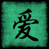 Insieme cinese di calligrafia di amore Immagini Stock Libere da Diritti